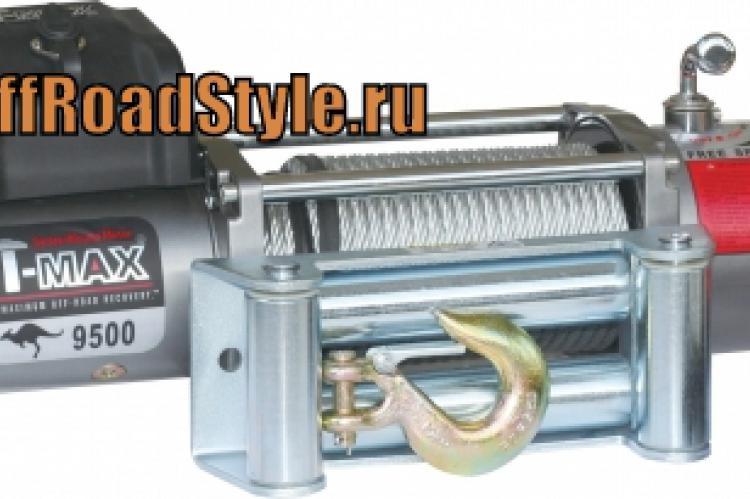 T-MAX EW-9500 лебедка белгород пермь пенза тобольск иркутск краснодар оренбург