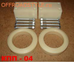Лифт-комплект подвески УАЗ - КПП-04. Лифт - 30 мм